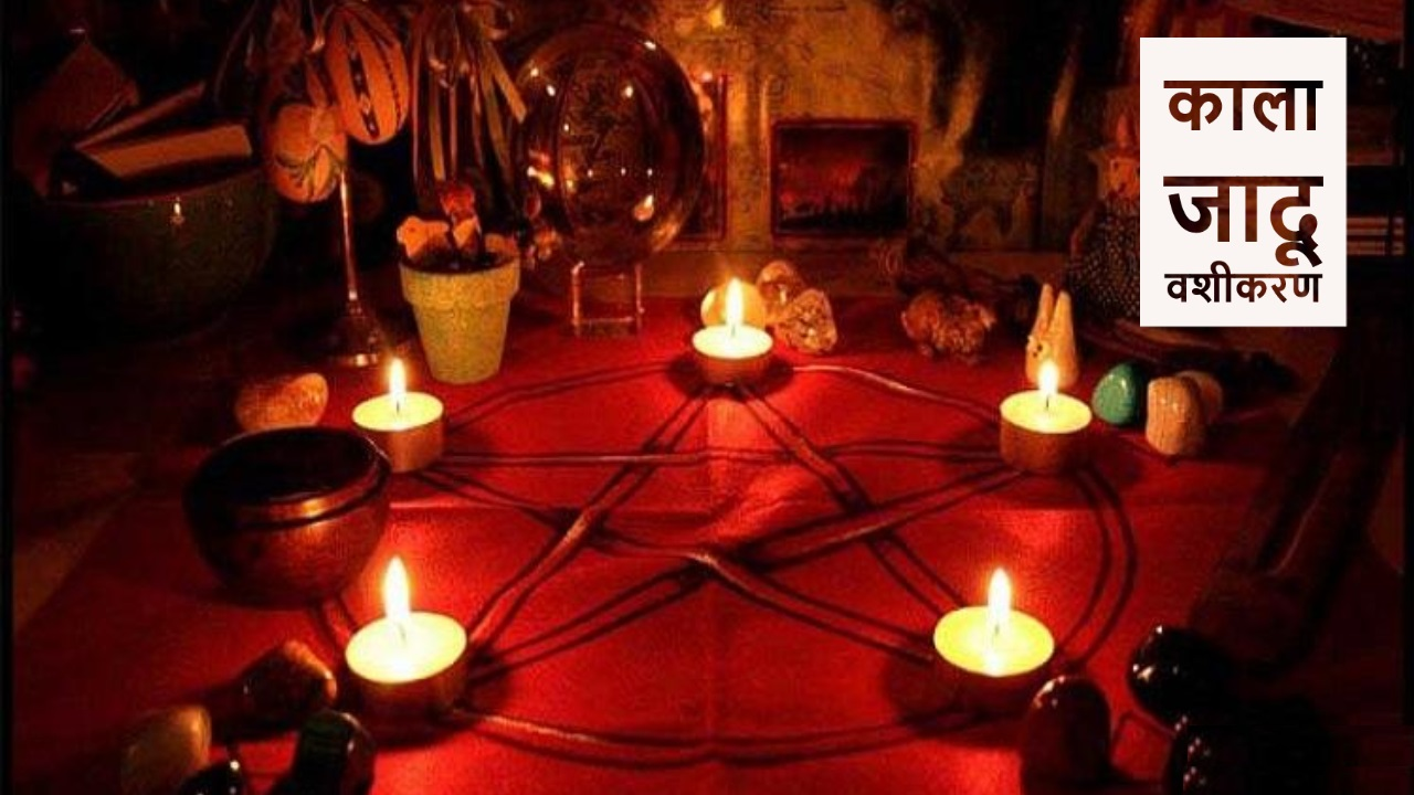 Kala jadu vashikaran mantra. Bring back your lost love