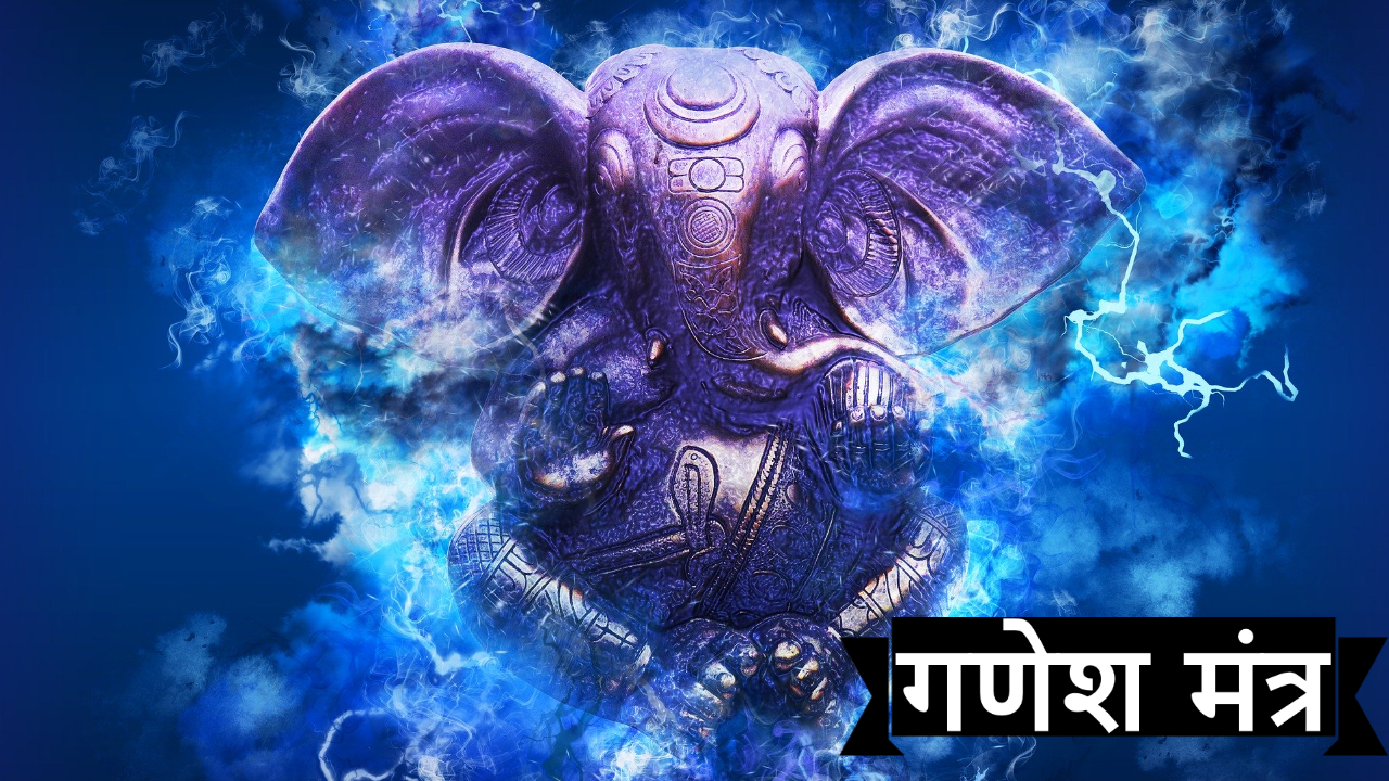 Ganesh mantra in hindi for money, success & removing obstacles